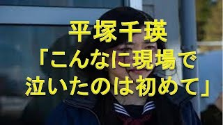 平塚千瑛「こんなに現場で泣いたのは初めて」集団レイプ被害女性を熱演!