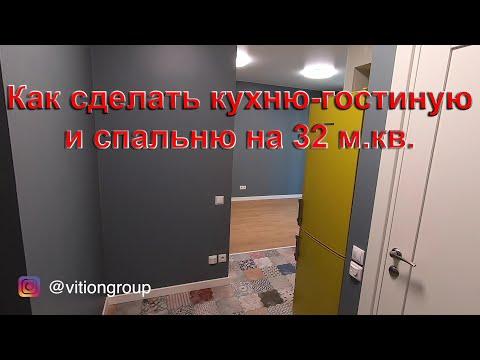 Как разместить кухню-гостиную, спальню и санузел на 32 м.кв. Ремонт маленькой однушки под ключ.
