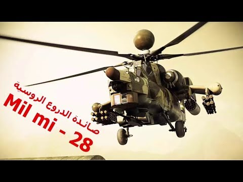 مروحية صياد الليل Mil Mi-28 Night Hunter