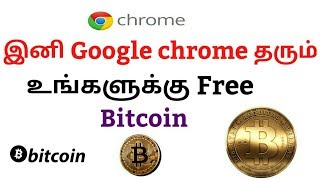 How To Mine Bitcoin Using Google Chrome:Earn Free Bitcoin|BitDigger[Tamil-2018]