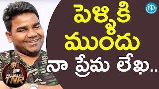 పెళ్ళికి ముందు నా ప్రేమ లేఖ - Comedian Venu   Frankly With TNR   Talking Movies With iDream