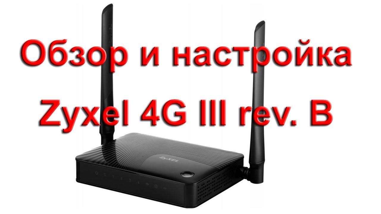 Zyxel NBG6515 - AC750 Dual-Band Wireless Gigabit Router - YouTube