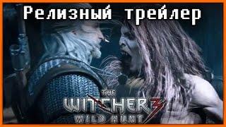 Релизный трейлер Ведьмак 3: Дикая охота // The Witcher 3: Wild Hunt
