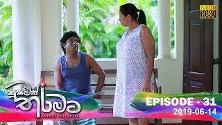 Husmak Tharamata | Episode 31 | 2019-06-14 Thumbnail