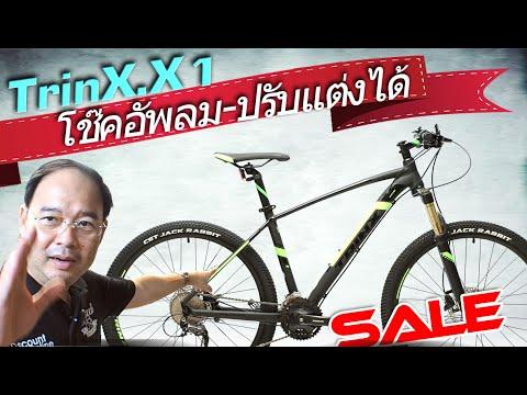 จักรยานเสือภูเขา โช๊คอัพลมTrinX.X1 27 Speed ShimanoAltus ปิดรุ่นราคา8500บาท