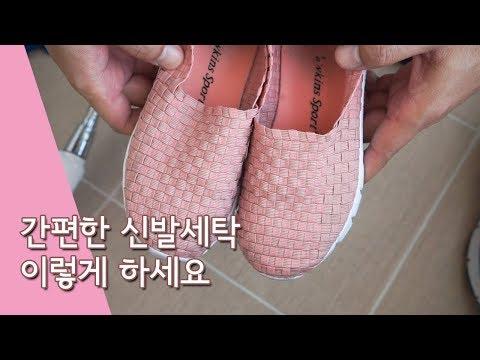 운동화 신발세탁 간편한 방법