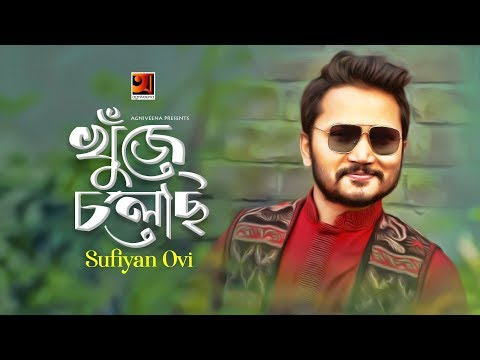 Khuje Cholechi | Sufiyan Ovi | Eid Bangla Song 2019 | Official Lyrical Video | ☢ EXCLUSIVE ☢