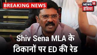 Shiv Sena नेता Pratap Sarnaik के घर और दफ्तर पर ED का छापा, बेटे Vihang Sarnaik को साथ लेकर गई