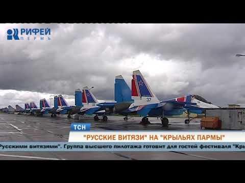 В Перми на авиашоу «Крылья Пармы» выступят «Русские витязи»