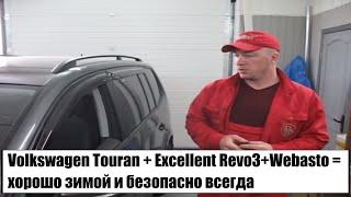 Volkswagen Touran+Excellent Revo3+Webasto=добре взимку і безпечно завжди