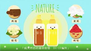 桂仲萱生技 形象廣告