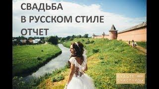 видео Свадебное агентство Будьте счастливы