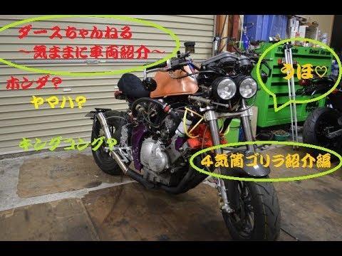 ダースちゃんねる 気ままに車両紹介 4気筒ゴリラ(キングコング)編