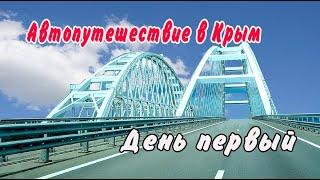 #1 АВТОПУТЕШЕСТВИЕ в Крым  2019. Самара - Крым на машине. Дороги,рекомендации, цены. Фильм первый.