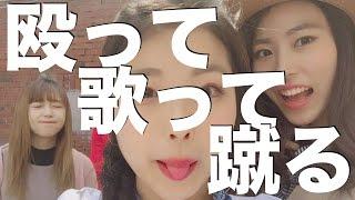 韓国で殴って歌って蹴るだけの動画。 thumbnail