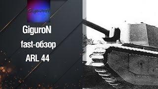 Тяжелый Танк ARL 44 ~ fast-обзор от GiguroN [World of Tanks]