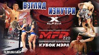Панкратион MFP220. В связке с Kunlun Fight. Разведка боем