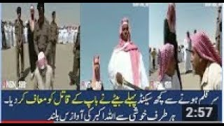 Saudi Arabia punishment - Must watch this video - Pakistan Digital News Live