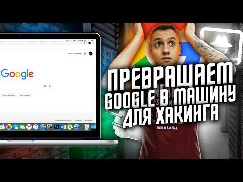 Превращаем Google в машину для хакинга
