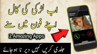 Girls Call Listen In Your Phone | How To Spy Girlfriend Mobiles Call 2018