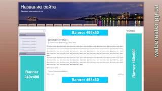 """Русский шаблон WordPress """"Севастополь 1"""" купить"""