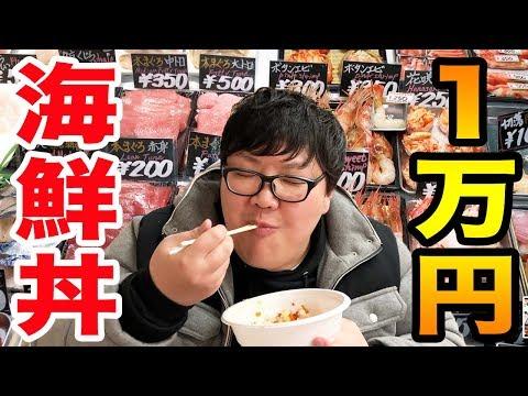 1万円で贅沢すぎる超豪華な海鮮丼作ったら美味すぎて笑いがとまらなかったwww