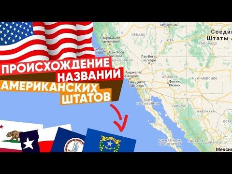 Происхождение названий американских штатов