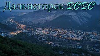 Дальнегорск 2020 Путешествие по краю