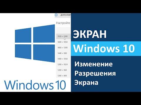 Windows 10: разрешения экрана - как изменить?