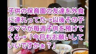 【修羅場 キチママ】子供の保育園の友達が家に遊びに来た→中々帰らない...