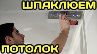 Как шпаклевать (шпатлевать) потолок из гипсокартона(Одним из важнейших этапов ремонтных работ является подготовка потолка к дальнейшей покраске или другой..., 2015-06-04T12:09:12.000Z)