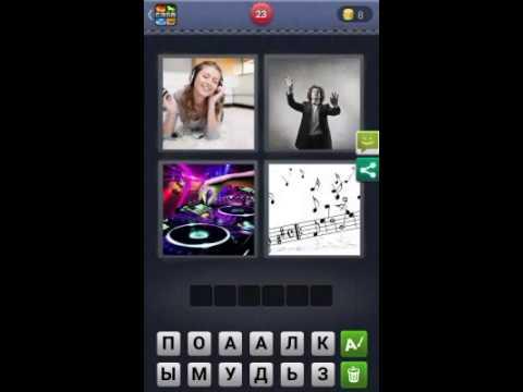 Что за слово? - 4 фотки 1 слово - ответы 2-20