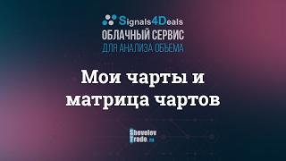 Signals4Deals | Урок 10. Мои чарты и матрица чартов