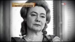 Как уходили Виктория и Галина Брежневы