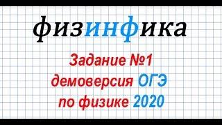Физика ОГЭ 2020. Решение задания 1 ОГЭ по физике 2020