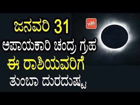 ಜನವರಿ 31 ಅಪಾಯಕಾರಿ ಚಂದ್ರ ಗ್ರಹ  ಈ ರಾಶಿಯವರಿಗೆ ತುಂಬಾ ದುರದುಷ್ಟ | Chandra Grahan 2018 | YOYO TV Kannada