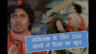 अमिताभ के लिए 200 लोगों ने दिया था खून | Amitabh Bachchan Coolie Accident | YRY18