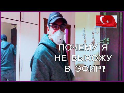 Почему я не выхожу в эфир? Чем мы занимаемся вечерами с мужем на карантине?#StayHome #Withme /Турция