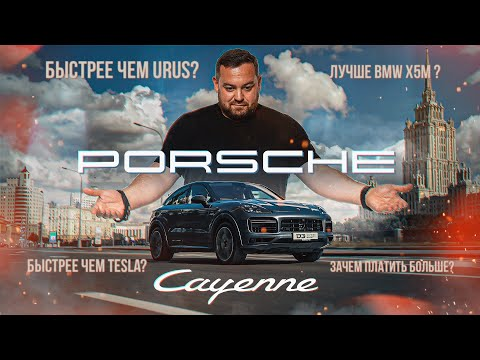D3 Porsche Cayenne