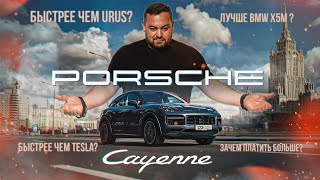 D3 Porsche Cayenne Turbo S Иди на рынок! И убей их всех!