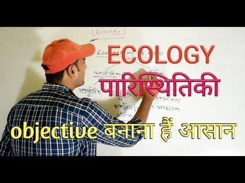 Ecology, पारिस्थितिकी