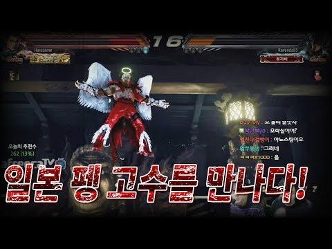 2017/08/14 Tekken 7 FR Rank Match! Harusame (Feng) vs Knee (Devil Jin)