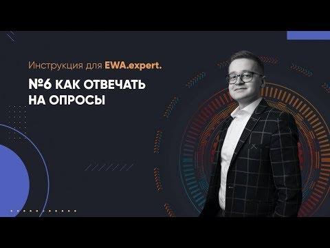 Инструкция для Ewa.expert №6 Как отвечать на опросы