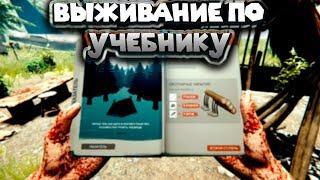 ОТЕЦ ГОДА ПО ВЕРСИИ THE FOREST Выживание по учебнику
