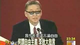 李敖北大北京大学演讲民主言论自由主义线上视频-20050921