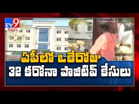 Coronavirus Outbreak : 38 new positive cases reported in AP, tally rises to 149