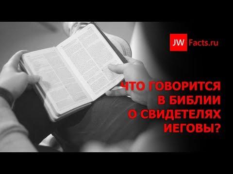 Что в Библии