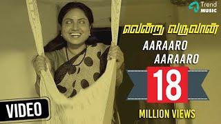Vendru Varuvaan | Aaraaro Aaraaro Video Song | Veerabharathi | Murali Krishnan | Trend Music