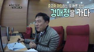 [나는 딜러다] 김보원 전문가! 경기도 시화의 중고차 …