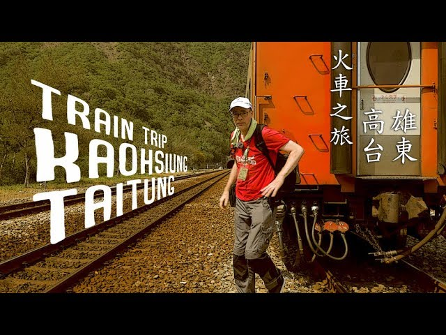 Train Trip Part 3 -- Kaohsiung - Taitung (火車之旅第三: 高雄-台東)